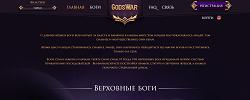 gods-war.com