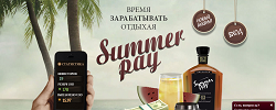summerpay.info